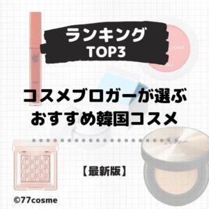 韓国コスメマニアが選んだ人気コスメ【最新版】おすすめランキングTOP3発表!