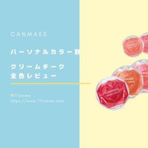 【パーソナルカラー別】キャンメイク「クリームチーク」イエベ・ブルベに似合う色は?