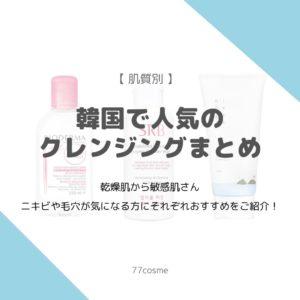【肌質別】韓国コスメ|人気クレンジング《乾燥肌〜敏感肌・ニキビ肌や毛穴まで》