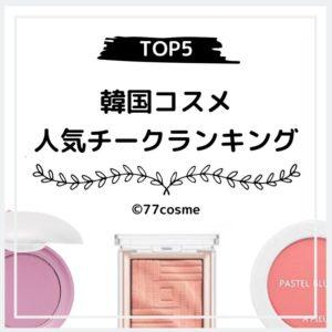 【韓国コスメ おすすめ】人気チークランキングTOP5|プチプラで優秀なアイテムを厳選