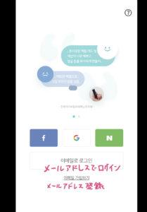 韓国版アットコスメ「ファへ」アプリの使い方・見方|韓国語がわからなくてもOK◎