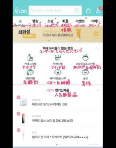 韓国アプリ ファヘ 使い方と見方5