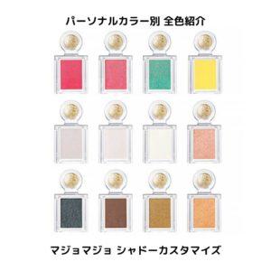 【マジョマジョ】アイシャドウ「シャドーカスタマイズ」パーソナルカラー別全色紹介